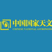 中国国家天文微博照片