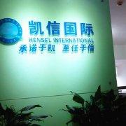 凯信国际签证胡凯