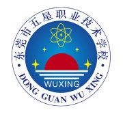 东莞市五星职业技术学校