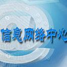 甘肃民族师范学院网络中心