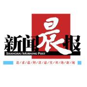 新闻晨报微博照片