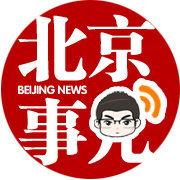 北京人不知道的北京事儿