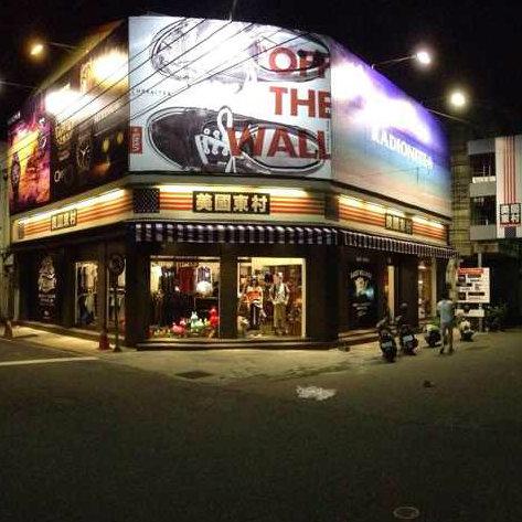 美國東村-創史於1998年6月18日創立於台灣嘉義市 不斷充實提昇潮流文化與商品 成為台灣潮流界店齡最老、營運最久的潮流店。 2013年12月擴展至中國武漢