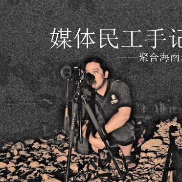 海南媒体民工