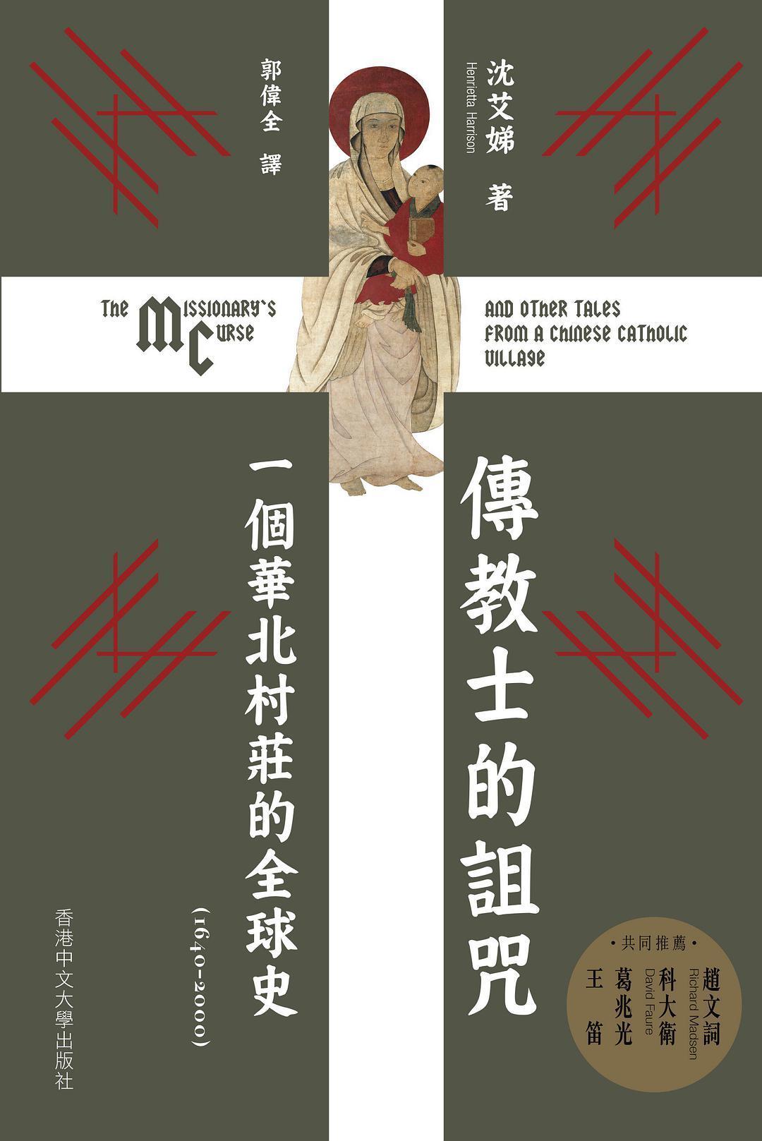 沈艾娣:《傳教士的詛咒:一個華北村莊的全球史》(2021)