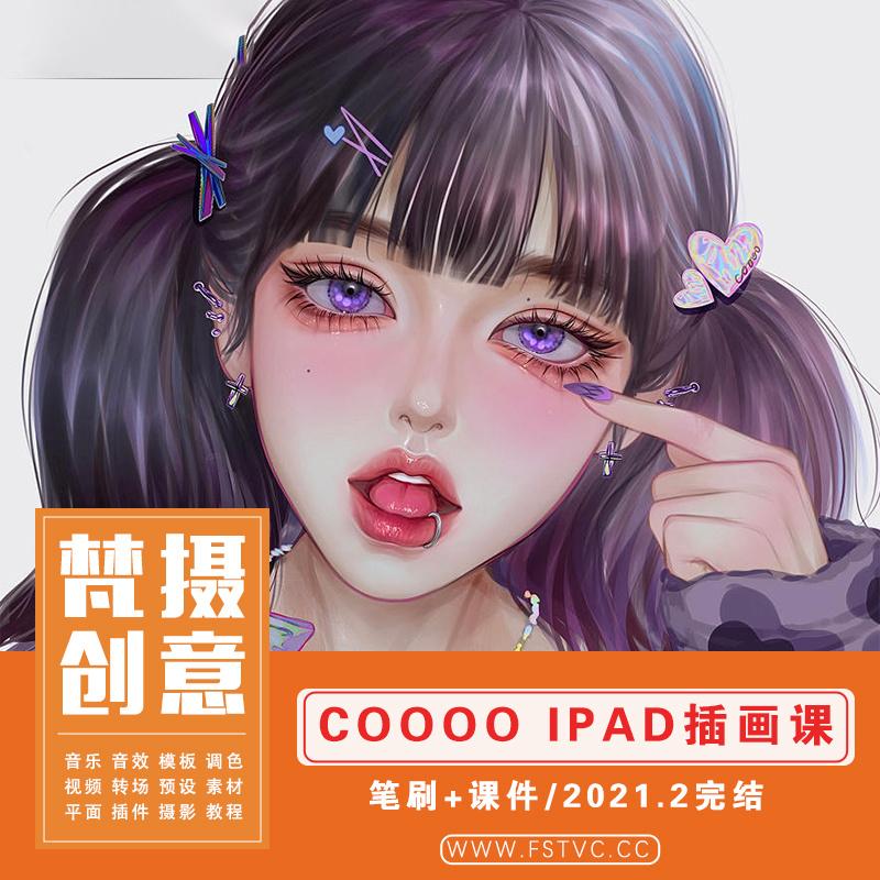 coooo爱吃芝士iPad插画课程厚涂绘画课Procreate教程带课件笔刷