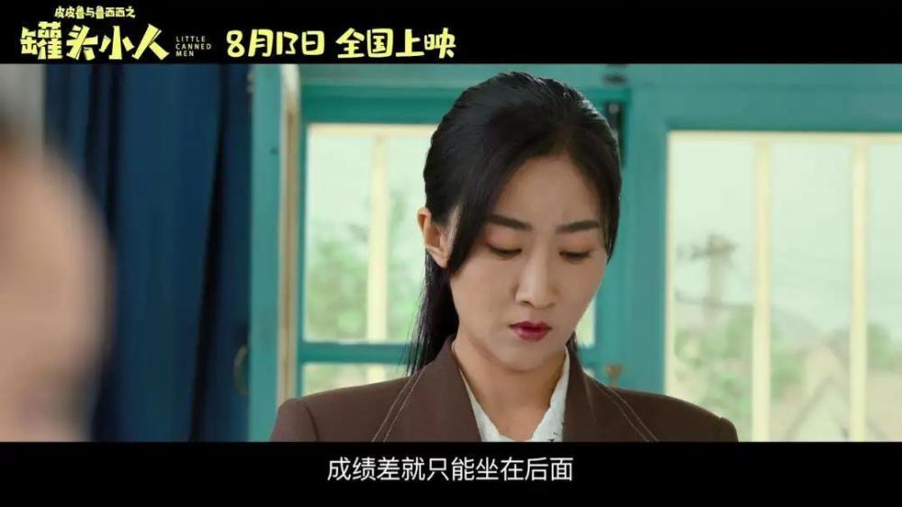 《皮皮鲁与鲁西西之罐头小人》电影百度云【高清中字】免费下载