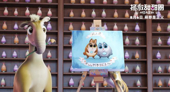 【拯救甜甜圈:时空大营救】电影百度云[1080p高清电影中字]百度网盘下载