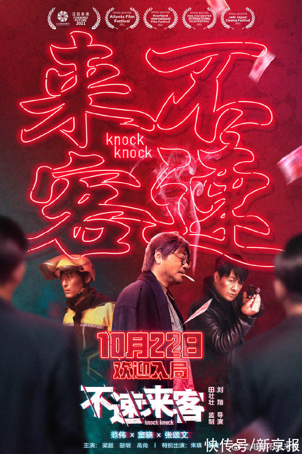【不速来客】电影百度云「bd720p/mkv中字」全集Mp4网盘
