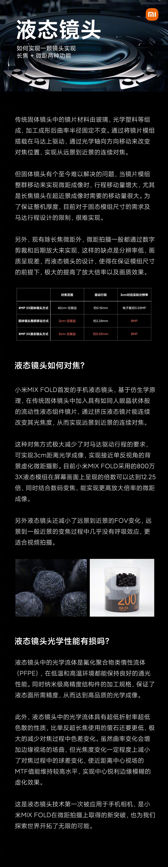 小米科普 MIX FOLD 液态镜头:如同人眼晶状体实现远景到近景的连续对焦-玩懂手机网 - 玩懂手机第一手的手机资讯网(www.wdshouji.com)