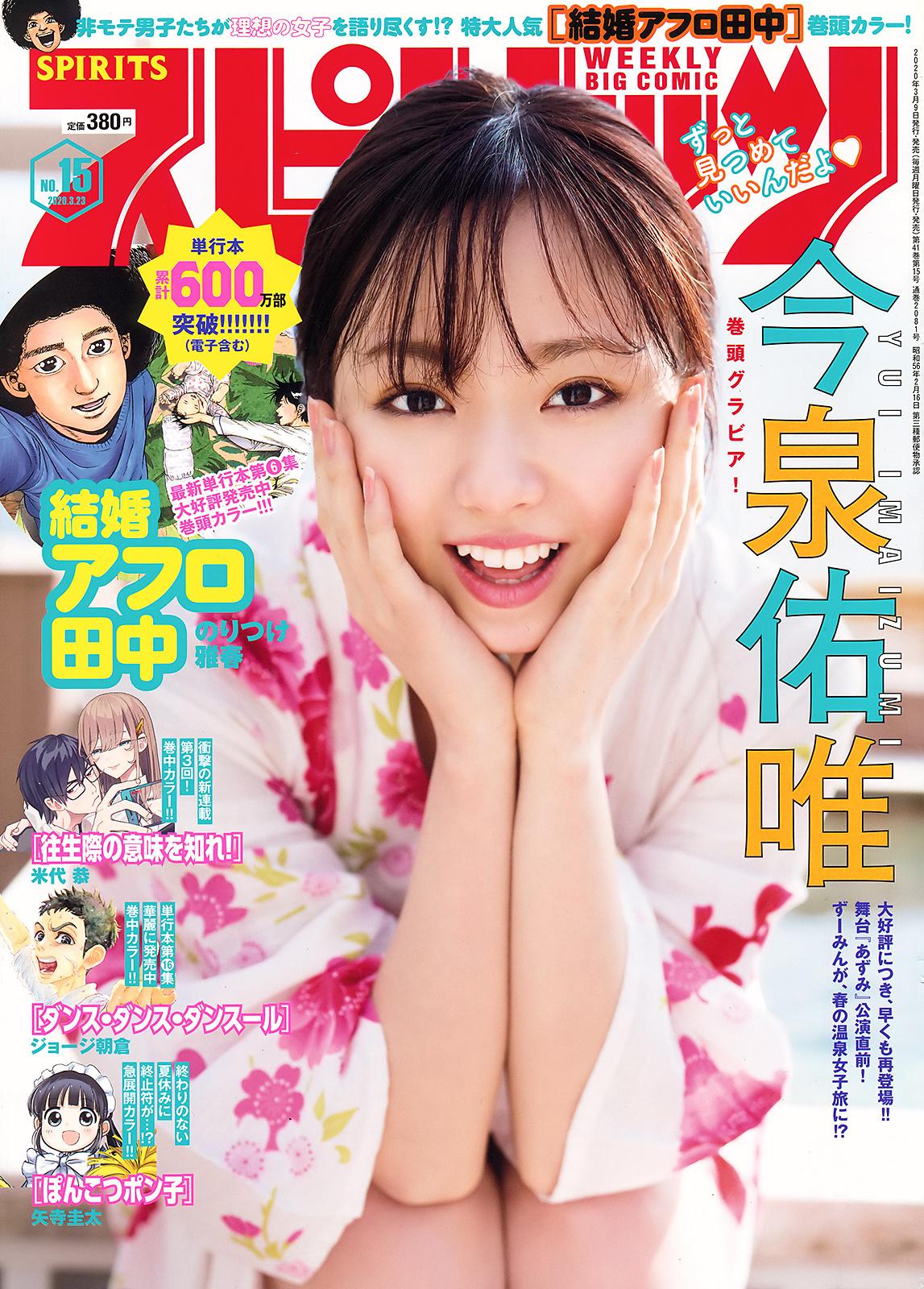 [Big Comic Spirits] 2020 No.15 Yui Imaizumi 今泉佑唯
