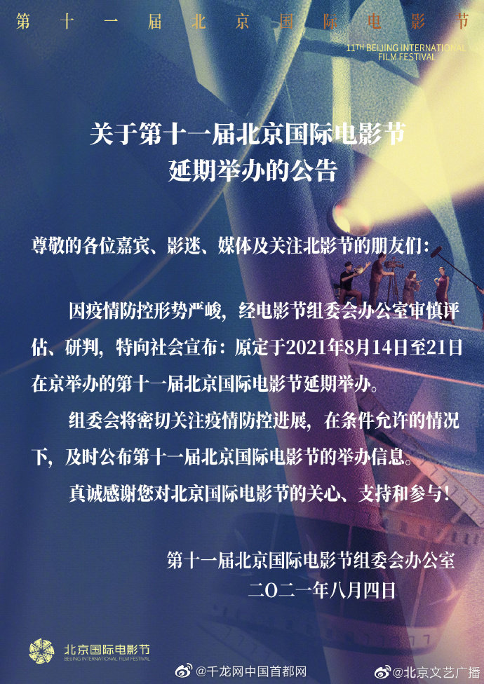影视资讯北京国际电影节延期举办