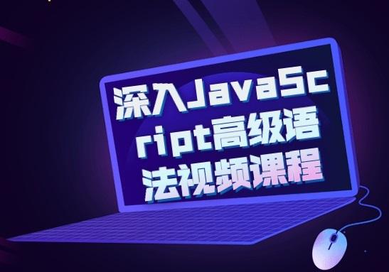 深入 JavaScript 高级语法课程