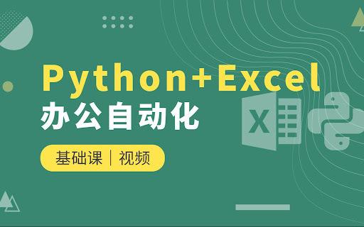 Excel 办公自动化,VBA 及编程入门指南