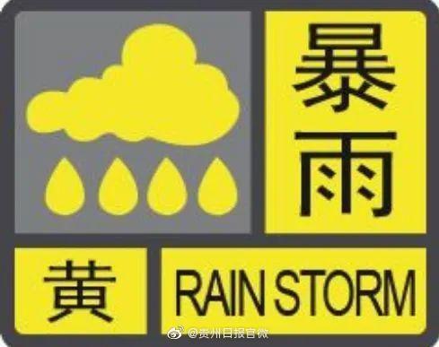 公主日记贵州暴雨黄色预警!局地今日至明日有大到暴雨美女