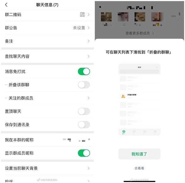 微信iOS版重磅更新:群聊可折叠 聊天界面终于清爽了