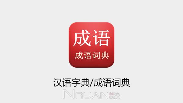汉语字典 成语词典 v3.02 去广告版下载