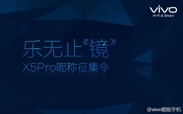 vivo新款手机 乐无止镜 X5Pro双2.5D弧面玻璃的照片 - 1