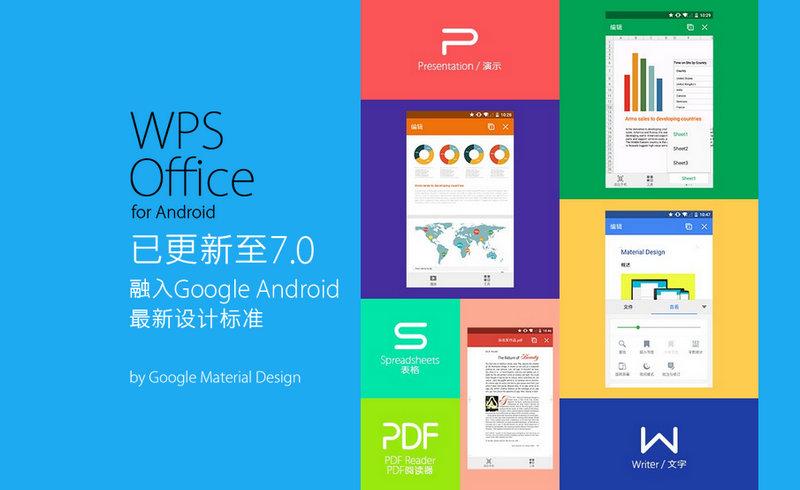 wps office手机版下载 | 手机wps office v7.1.1正式版下载的照片 - 2