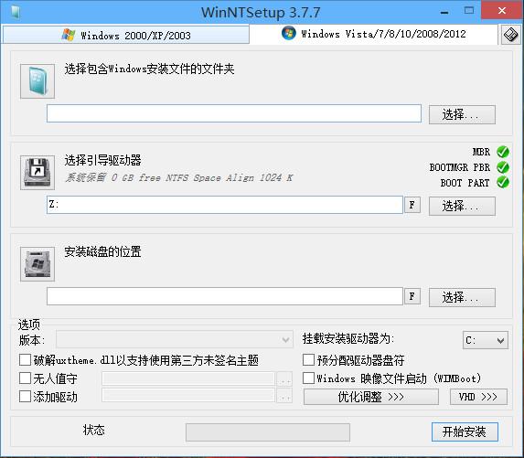 WinNTSetup下载|WinNTSetup v3.7.9 绿色单文件增强版下载的照片 - 2