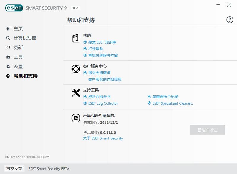 ESET下载 ESET NOD32 v10.0.106 Beta 汉化特别版下载的照片 - 3