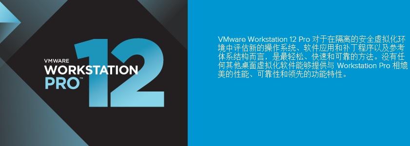 VMware Workstation Pro 12 正式版的照片 - 2