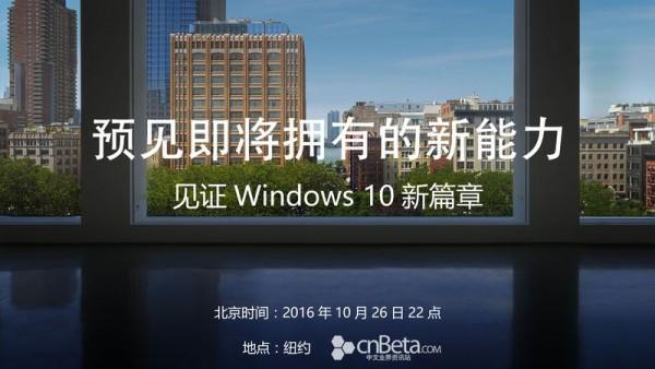 微软2016年Windows 10新品发布会[图文直播]的照片