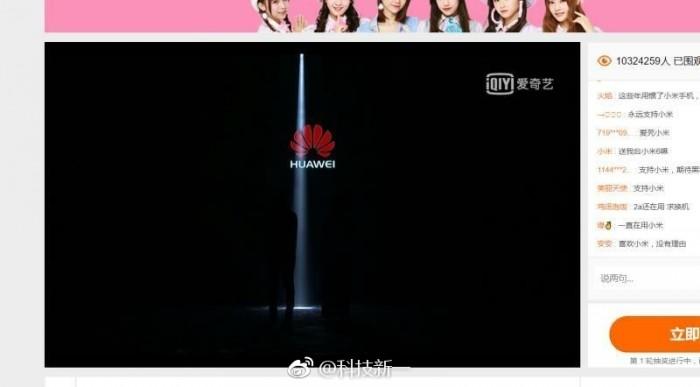 小米Max 2发布会直播华为Logo霸屏 爱奇艺官方致歉的照片 - 1