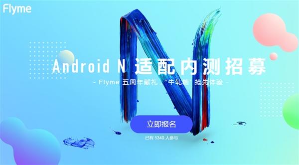 魅族Android 7.0正式开启:9款机型/适配日期一览的照片 - 1