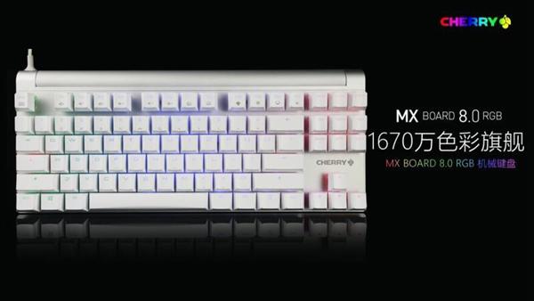 1699元 樱桃全新机械键盘MX Board 8.0 RGB发布的照片 - 1