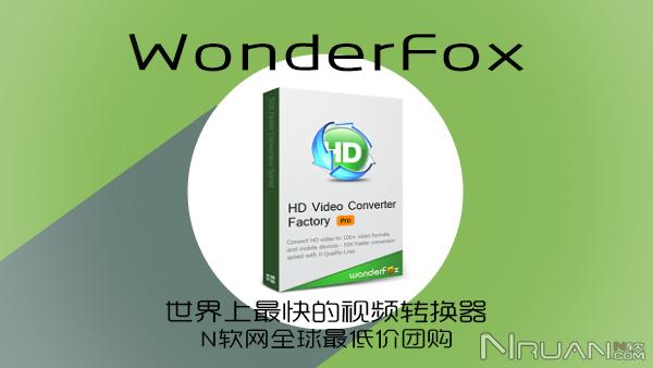 最快的视频转换器Wonderfox 全球最低价正版团购