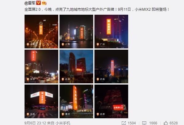 小米MIX 2点亮中国9大城市地标:画面看燃了的照片 - 1