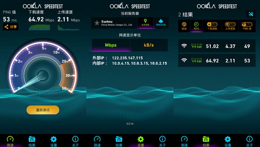 Speedtest v4.1.5 最新去广告中文版