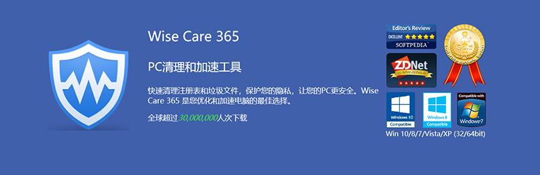 Wise Care 365 Pro v5.4.1 官方正式版的照片 - 2
