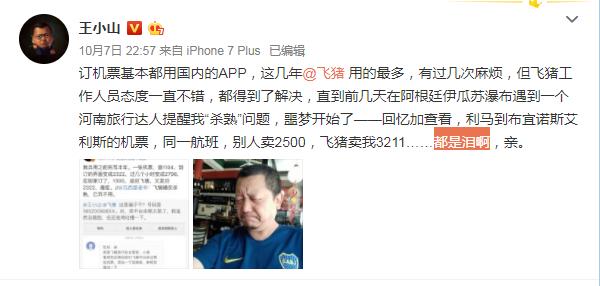 作家王小山炮轰飞猪杀熟:别家卖2500元 飞猪卖3211元的照片