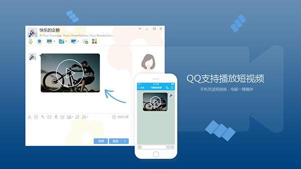 QQ7.7下载 腾讯QQ 7.7正式版官方下载