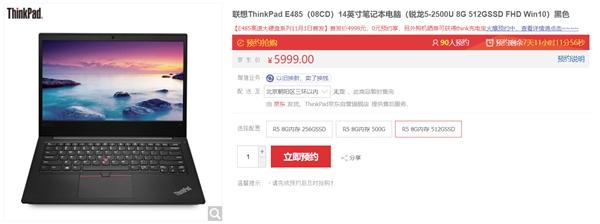 满血锐龙:联想ThinkPad E485升级 4999元首发的照片 - 2