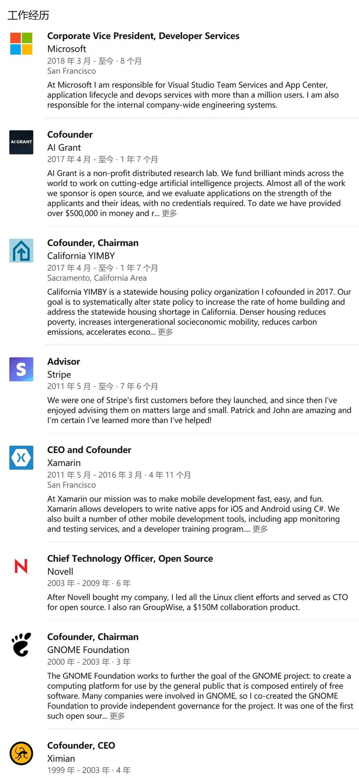 微软宣布完成收购GitHub 周一上任的新CEO有三个目标的照片 - 2