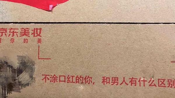 京东美妆为包装箱口红文案道歉:为用户补偿美妆产品的照片 - 1