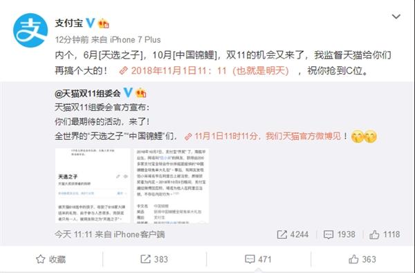 """支付宝明天""""搞个大的"""":天选之子、中国锦鲤又来了的照片 - 2"""