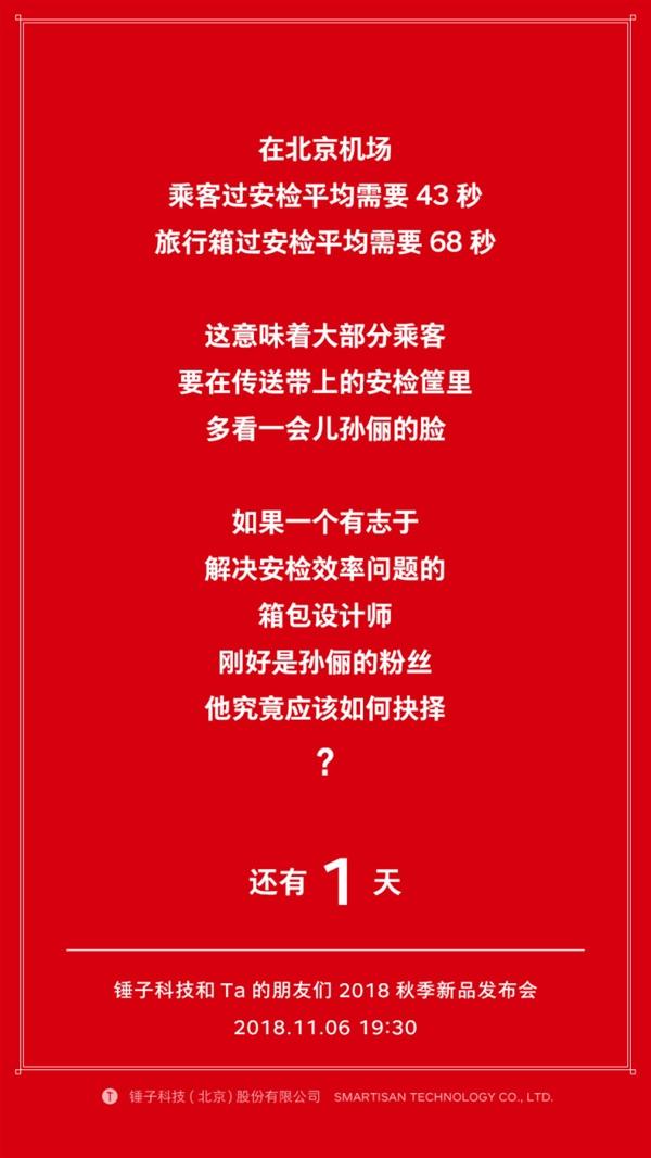 锤子发出新品发布会倒计时一天海报 罗永浩:这也太晦涩了吧的照片 - 3
