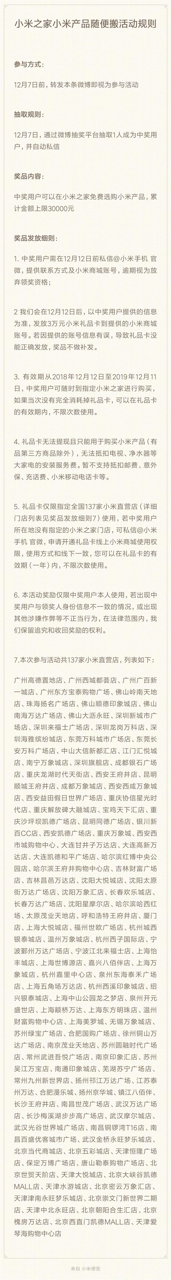 小米公布感恩节惊喜:小米之家小米产品随便搬 不花钱的照片 - 4