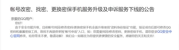 腾讯QQ公告:因安全功能升级 不再提供单独帐号申诉入口的照片 - 2