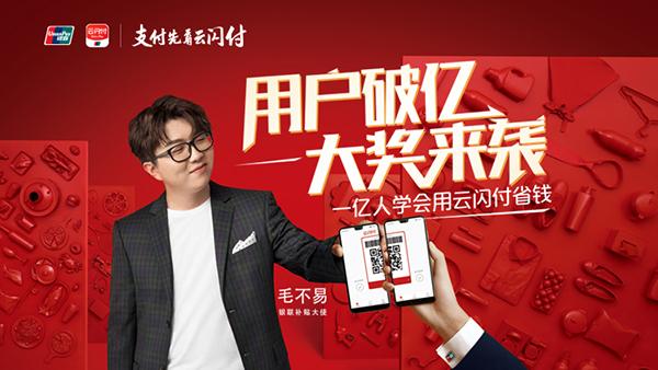 中国银联宣布云闪付用户突破1亿:推双12半价活动的照片 - 1