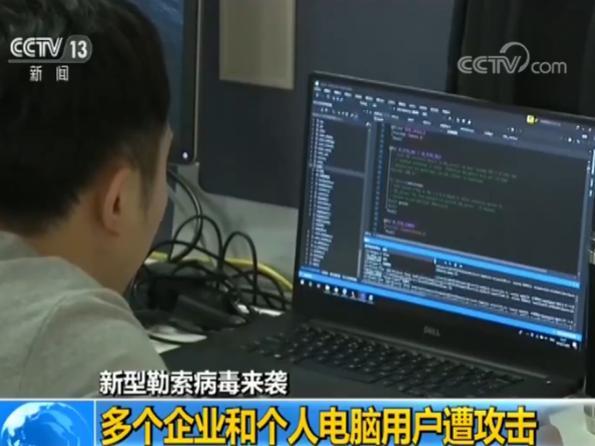 新勒索病毒来袭?专家:该病毒容易破解 升级杀毒软件可拦截的照片 - 3