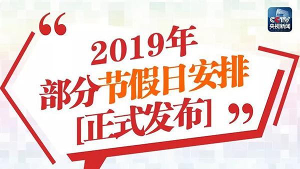 2019假期怎么安排 春节放假调休共7天的照片 - 1