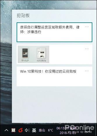 Win10鲜为人知的好功能 你没用过的云剪贴板的照片 - 2
