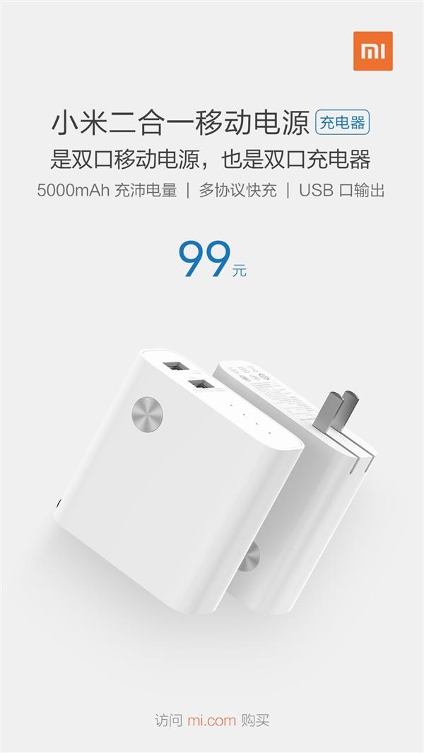 扔掉充电头 小米二合一移动电源发布:99元的照片 - 2