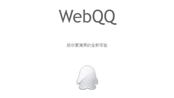 webQQ走到终点:2019年1月1日起停止服务的照片 - 1