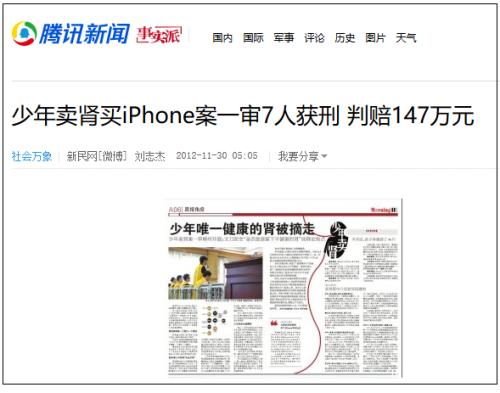 还记得当年卖肾买iPhone 4的青年吗?现在已成伤残人士的照片 - 4